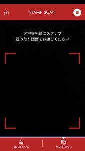 スキャン画面